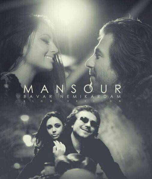 آهنگ باور نمیکردم از منصور