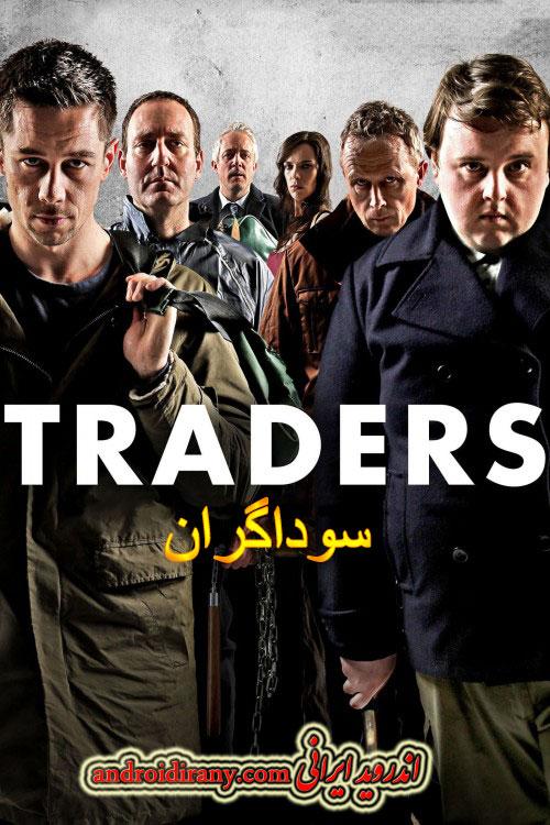 دانلود فیلم دوبله فارسی سوداگران Traders 2015