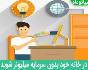 7 روش برای کسب درآمد از اینترنت در خانه (بدون سرمایه)
