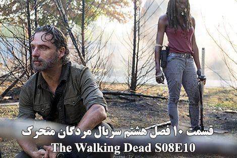 دانلود قسمت دهم فصل 8 سریال مردگان متحرک The Walking Dead