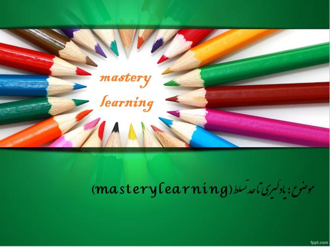 پاورپوینت یادگیری در حد تسلط