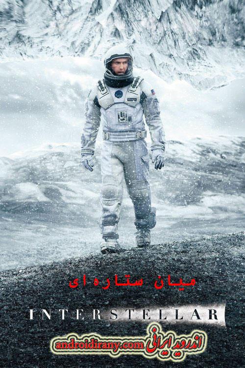 دانلود فیلم میان ستارهای دوبله فارسی Interstellar 2014
