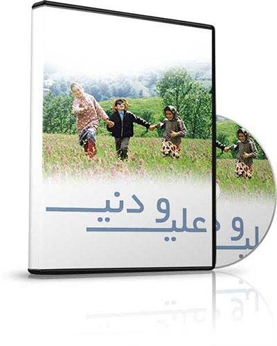 فیلم سینمایی علی و دنی