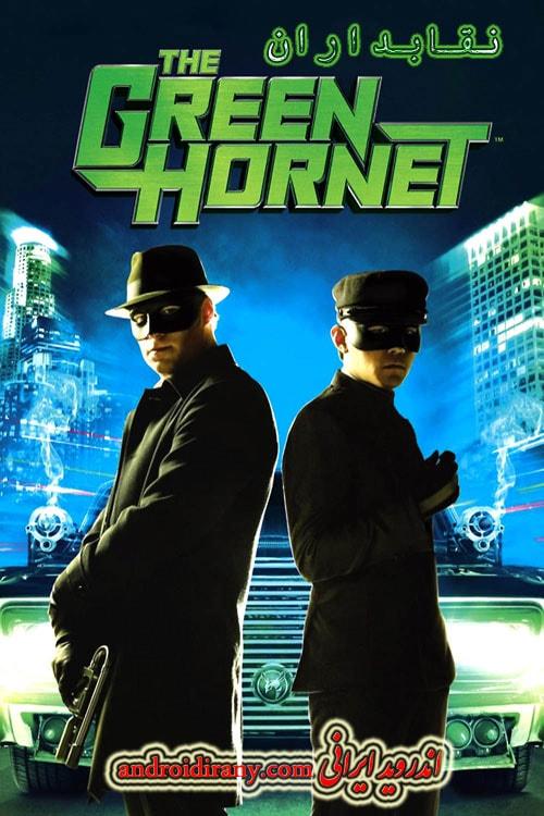 دانلود فیلم نقابداران دوبله فارسی The Green Hornet 2011