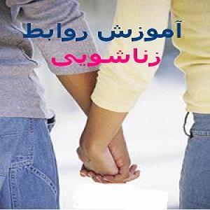 آموزش کامل روابط زناشویی و مسائل جنسی