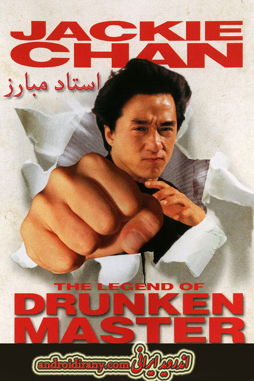 دانلود فیلم استاد مبارز دوبله فارسی The Legend of Drunken Master 1994