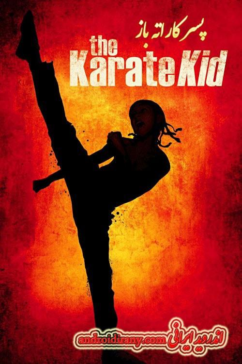 دانلود فیلم پسر کاراته باز دوبله فارسی The Karate Kid 2010