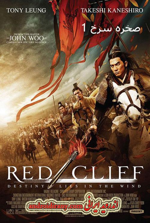 دانلود فیلم صخره سرخ 1 دوبله فارسی Red Cliff 2008