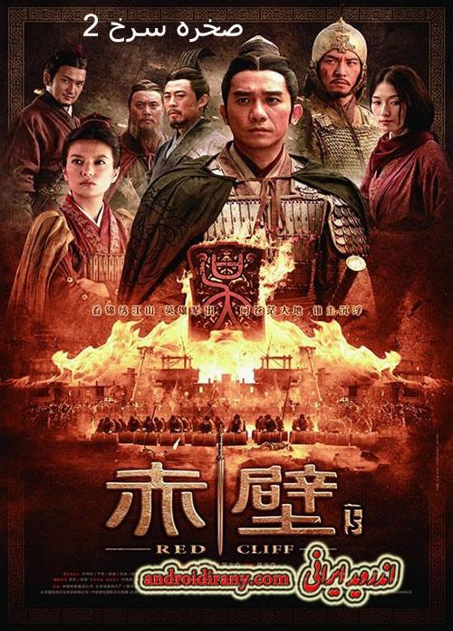 دانلود فیلم صخره سرخ 2 دوبله فارسی Red Cliff II 2009