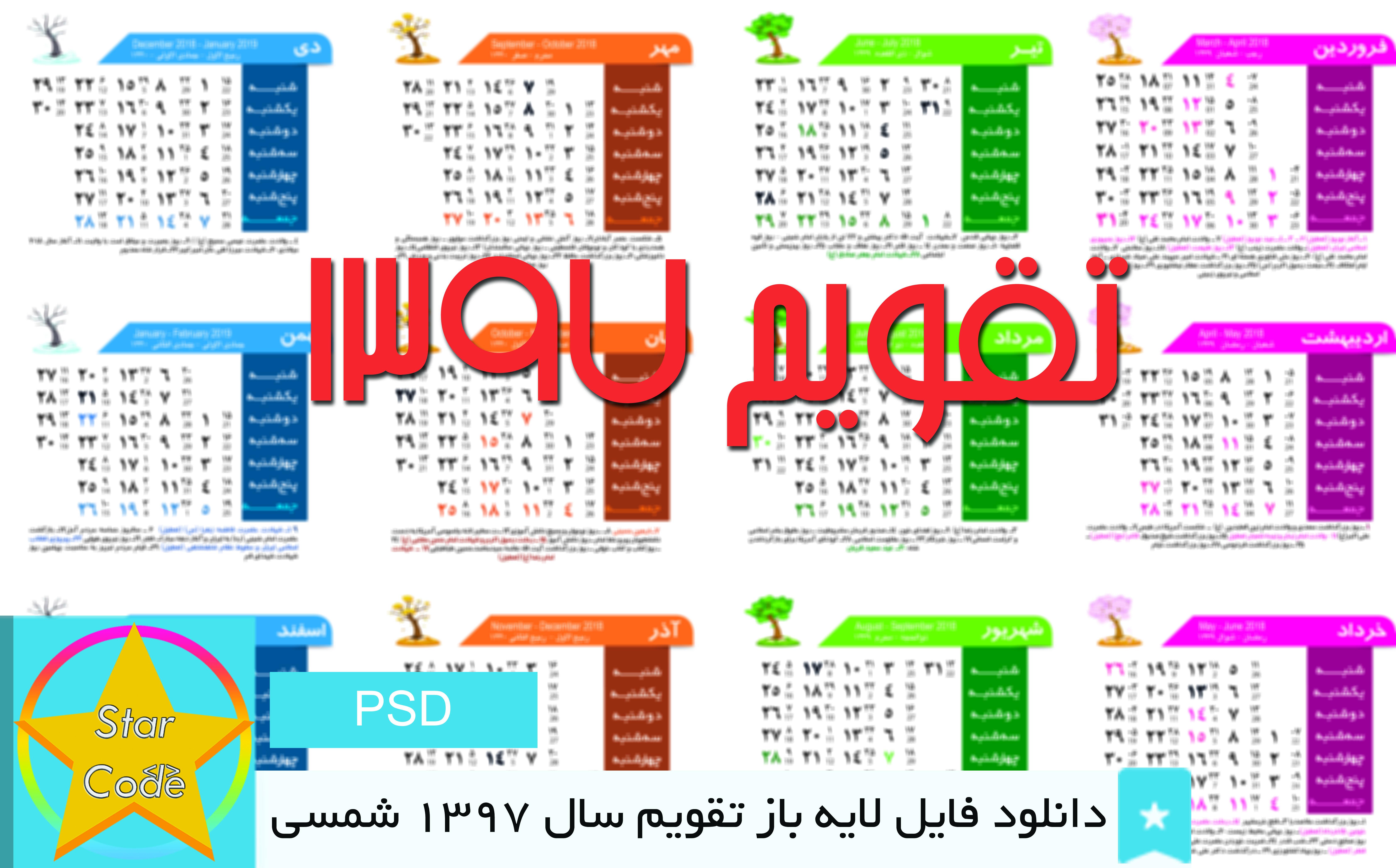 دانلود لایه باز (PSD) تقویم سال 1397 شمسی