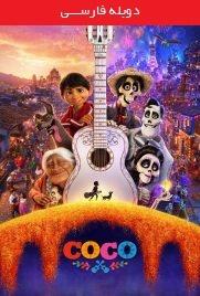 دانلود فیلم Coco 2017 با دوبله فارسی