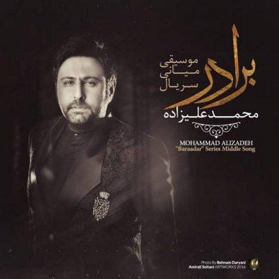 نسخه بیکلام آهنگ برادر از محمد علیزاده