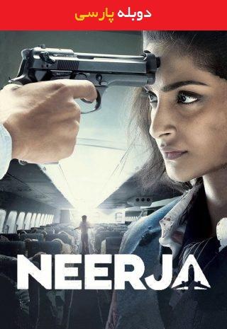 دانلود فیلم Neerja 2016 با دوبله فارسی