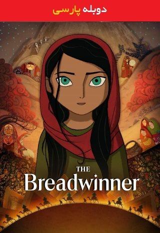 دانلود فیلم The Breadwinner 2017 با دوبله فارسی