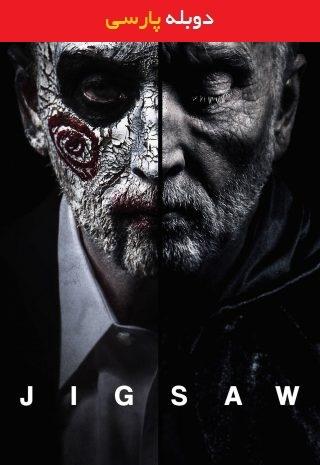 دانلود رایگان فیلم Jigsaw 2017 با دوبله فارسی