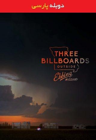 دانلود فیلم Three Billboards Outside Ebbing Missouri 2017