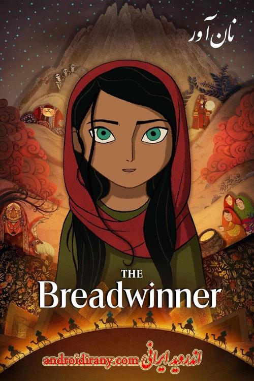 دانلود انیمیشن دوبله فارسی نانآور The Breadwinner 2017