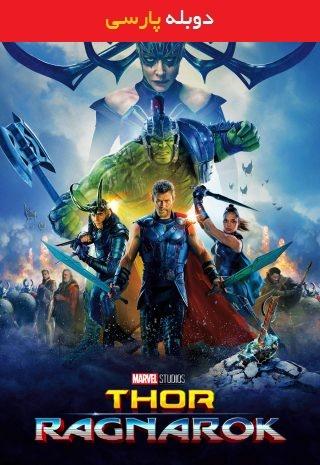 دانلود فیلم Thor Ragnarok 2017 با دوبله فارسی