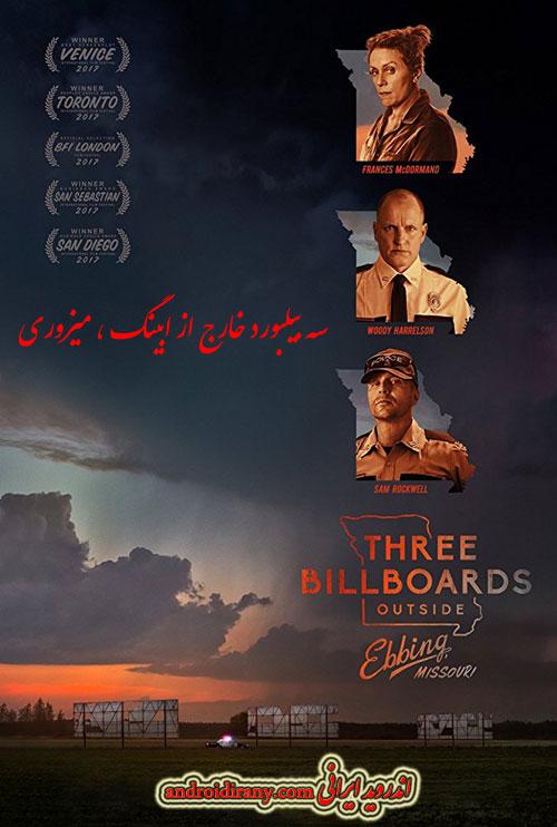 دانلود فیلم دوبله فارسی سه بیلبورد خارج از ابینگ، میزوری Three Billboards Outside Ebbing Missouri 2017