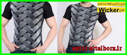 تیشرت آستین کوتاه شیک ارزان قیمت مردانه 2018