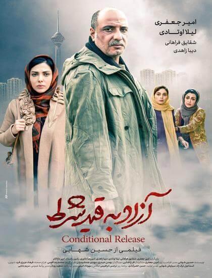 دانلود فیلم ایرانی آزاد به قید شرط