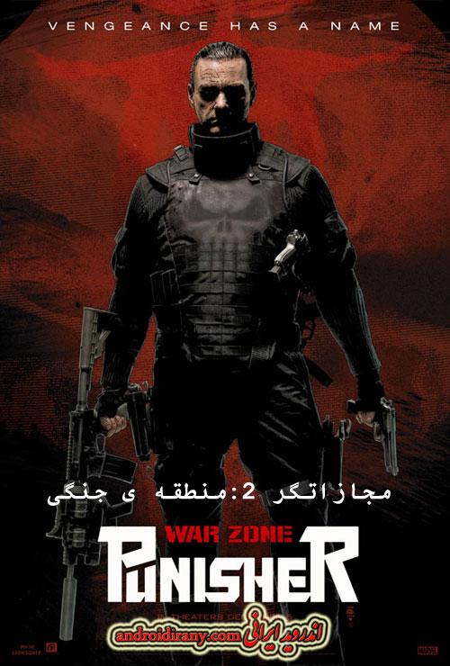 دانلود فیلم دوبله فارسی مجازاتگر۲ Punisher War Zone 2008