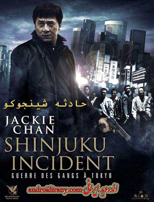 دانلود فیلم دوبله فارسی حادثه شینجوکو Shinjuku Incident 2009