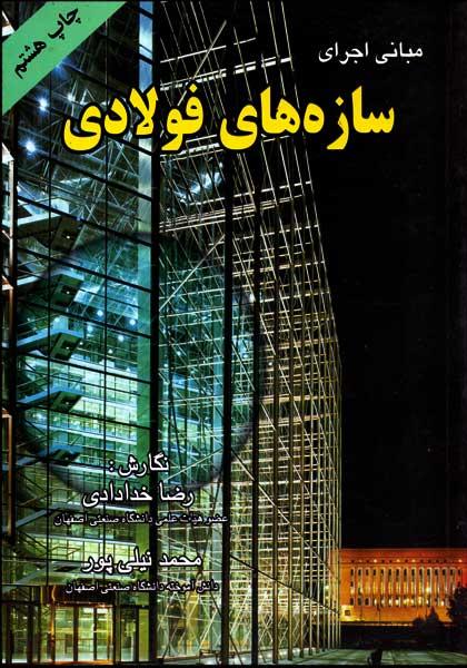 روش های اجرای ساختمان