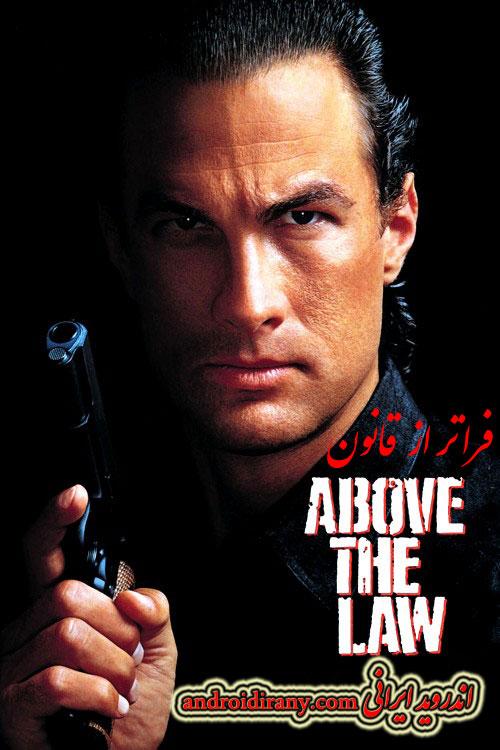 دانلود دوبله فارسی فیلم فراتر از قانون Above the Law 1998