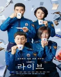 سریال کره ای Live 2018