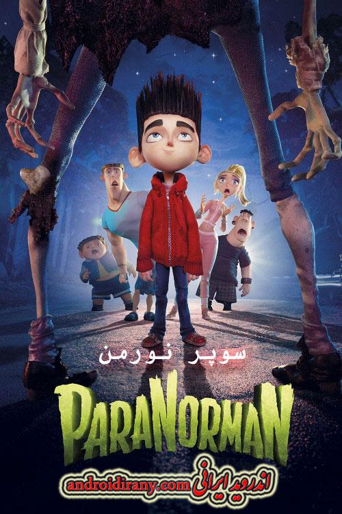 دانلود انیمیشن دوبله فارسی سوپر نورمن ParaNorman 2012
