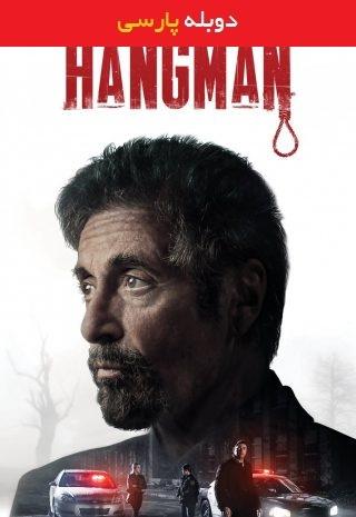 دانلود فیلم Hangman 2017 با دوبله فارسی