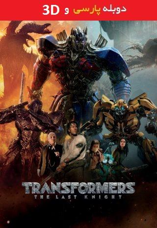 دانلود فیلم Transformers The Last Knight 2017 با دوبله فارسی