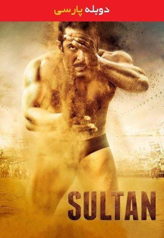 دانلود فیلم Sultan 2016 با دوبله فارسی
