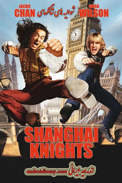 دانلود فیلم دوبله فارسی شوالیه های شانگهای Shanghai Knights 2003