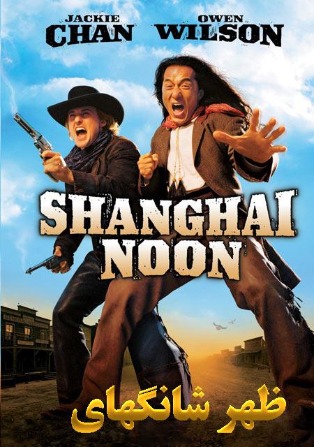 دانلود فیلم دوبله فارسی ظهر شانگهای Shanghai Noon 2000