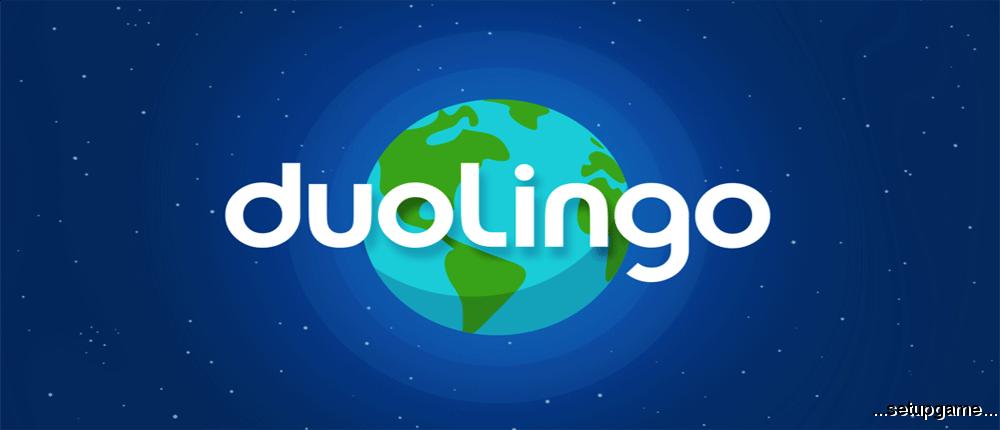 دانلود Duolingo Full 3.72.2 – اپلیکیشن یادگیری زبان خارجی اندروید