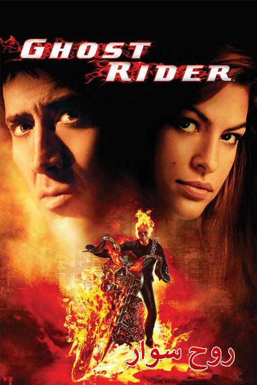 دانلود فیلم دوبله فارسی روح سوار Ghost Rider 2007