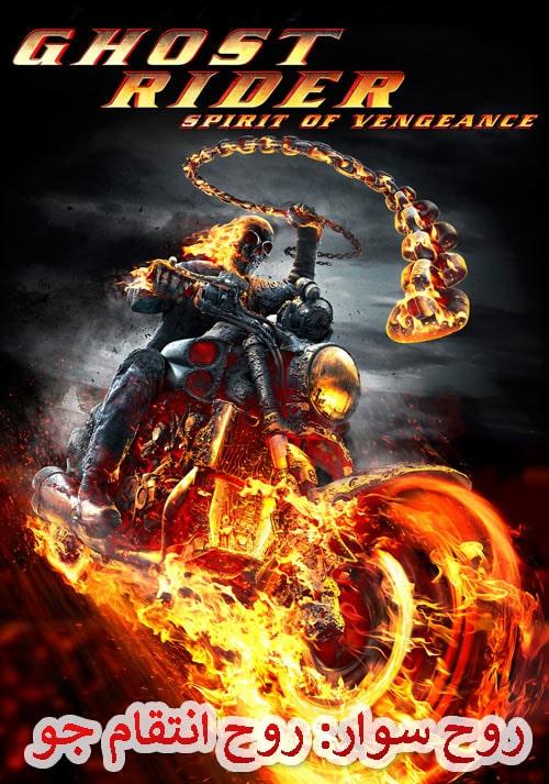 دانلود فیلم دوبله فارسی روح سوار:روح انتقام جو Ghost Rider Spirit of Vengeance 2011
