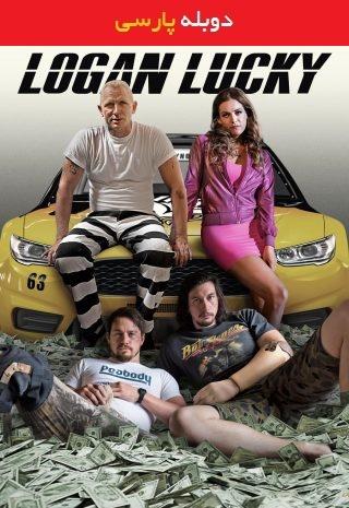 دانلود فیلم Logan Lucky 2017 بلا دوبله فارسی
