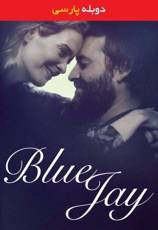 دانلود فیلم Blue Jay 2016 با دوبله فارسی