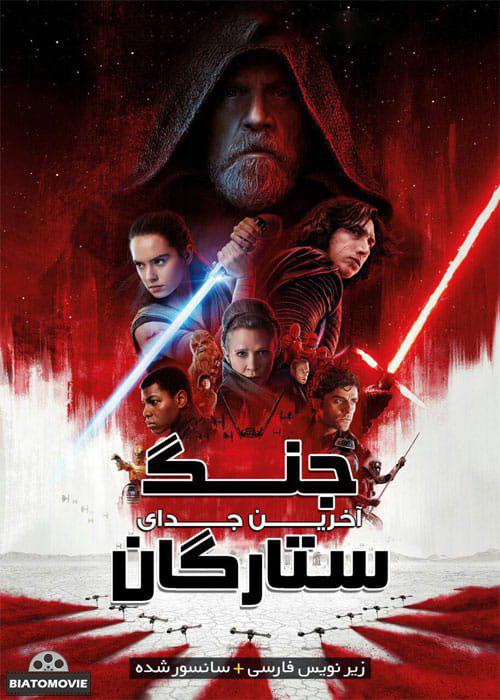 دانلود فیلم Star Wars The Last Jedi 2017 جنگ ستارگان آخرین جدای با زیرنویس فارسی