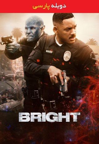 دانلود فیلم Bright 2017 با دوبله فارسی