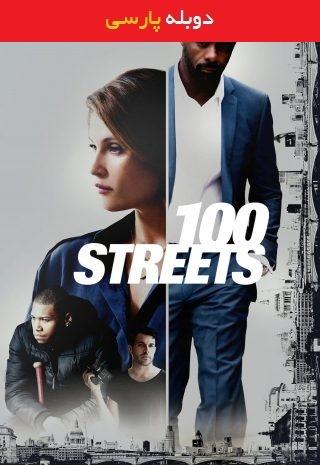 دانلود فیلم ۱۰۰ Streets 2016 با دوبله فارسی