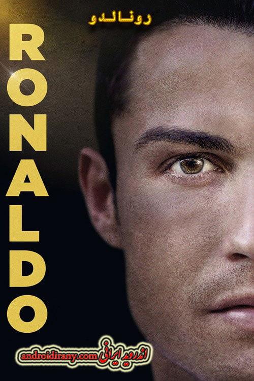 دانلود مستند دوبله فارسی رونالدو Ronaldo 2015
