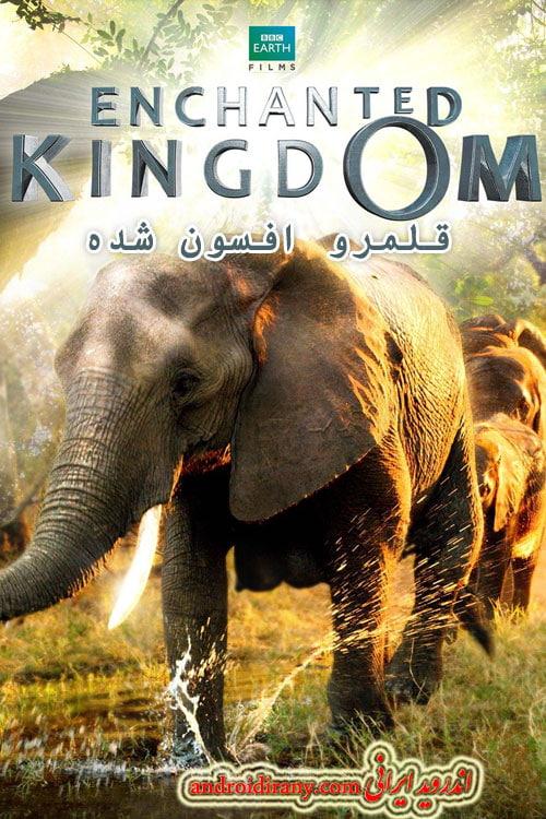 دانلود مستند دوبله فارسی قلمرو افسون شده Enchanted Kingdom 2014