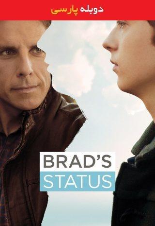 دانلود فیلم Brads Status 2017 با دوبله فارسی