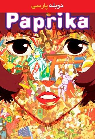 دانلود فیلم Paprika 2006