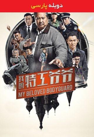 دانلود فیلم My Beloved Bodyguard 2016