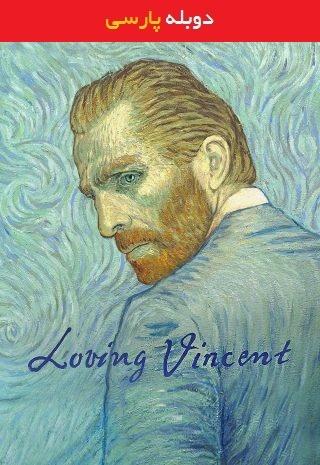 دانلود فیلم Loving Vincent 2017